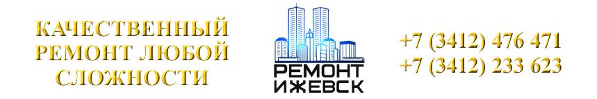 Ремонт Ижевск